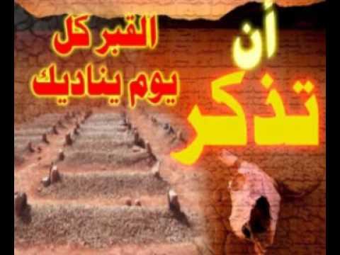 أين دارك غدا - محاضرة باكية للشيخ خالد الراشد