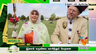 World News - world ரவுண்ட் அப் | Vendhar Tv World News (23/03/2019)