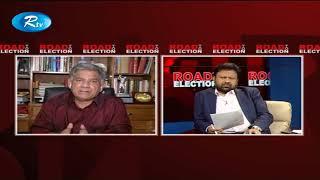 Road To Election | রোড টু  ইলেকশন | 21-11-2017 | Rtv Talkshow