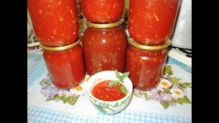 Домашний Кетчуп из помидоров на зиму! // Просто пальчики оближешь!