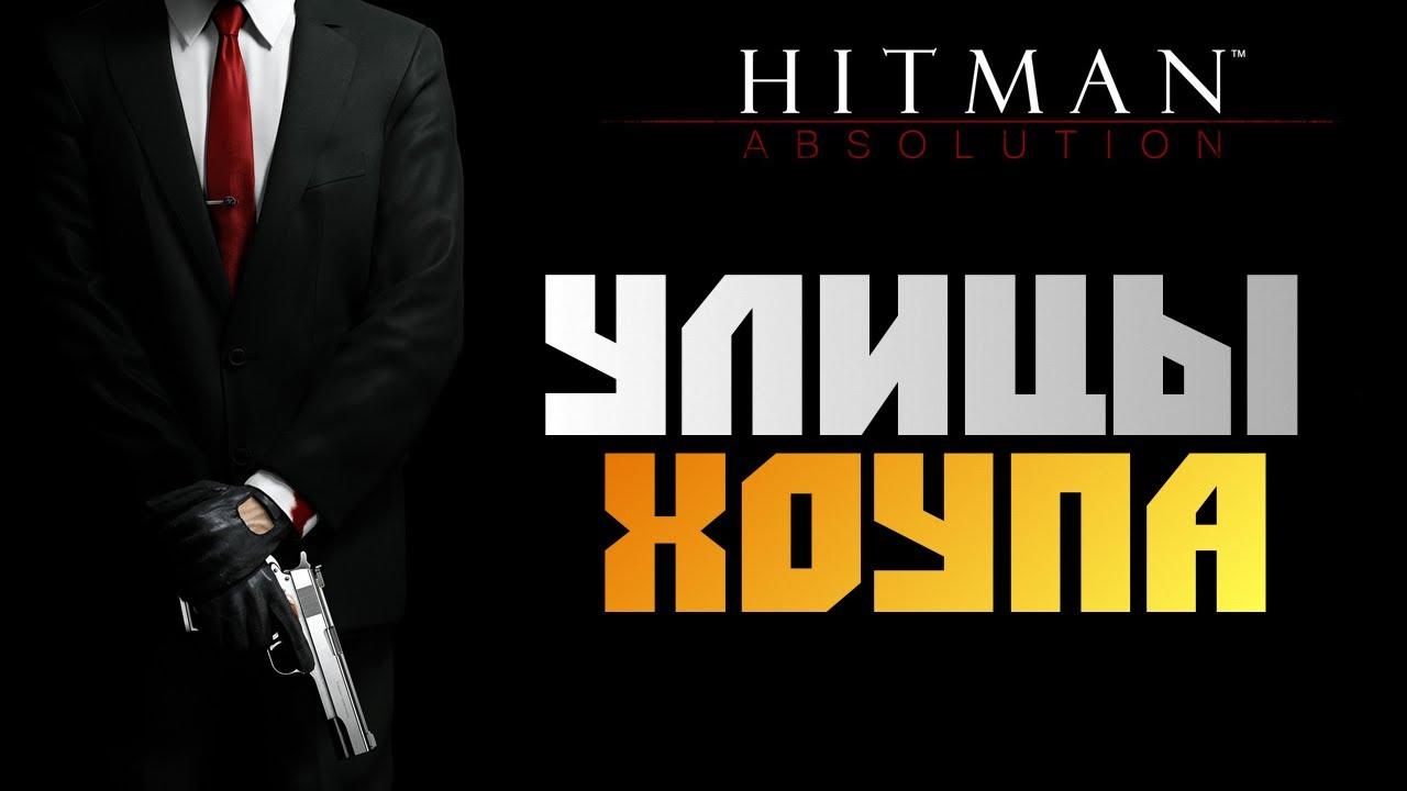 Hitman Absolution Прохождение