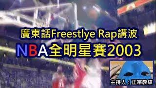 [ 廣東話Freestyle Rap講波 ] NBA全明星賽2003