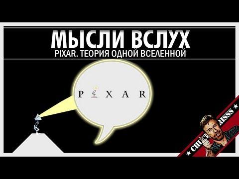 Мысли вслух: Pixar. Теория одной вселенной