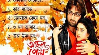 Achena Prem | Superhit Movie Songs | Video Jukebox | Aakash & Barsha (new)