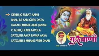 गुरुवाणी निर्गुणी सत्संगी भजन( RAJASTHANI NIRGUNI BHAJAN ) BY. RAM NIWAS RAO - Guru Vaani