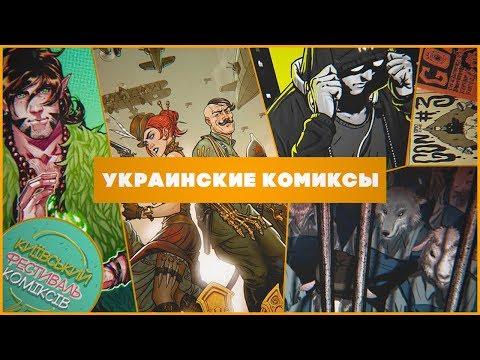 КИЕВСКИЙ ФЕСТИВАЛЬ КОМИКСОВ / УКРАИНСКИЕ КОМИКСЫ