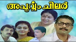 Apoorvam Chilar Full Malayalam Movie 1991 | Jagathy Sreekumar, Innocent | Malayalam Movie Online