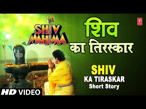 Short Story Shiv Ka Tiraskar from Hindi Devotional Movie Shiv...