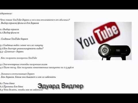 Обзор YouTube-дорвеи от А до Я