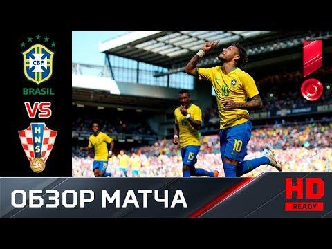 03.06.2018г. Бразилия - Хорватия - 2:0. Обзор матча