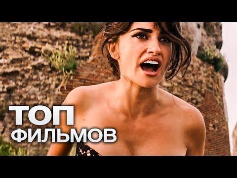ТОП-10 ОТЛИЧНЫХ БОЕВИКОВ С ПРИВКУСОМ ЮМОРА!