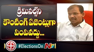 AP Chief Electoral Officer Gopal Krishna Dwivedi Press Meet On Election Counting