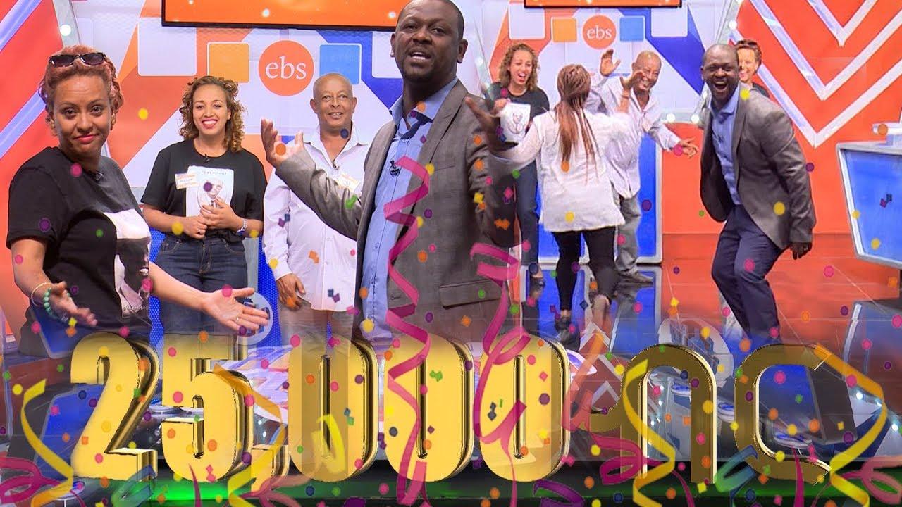 Yebetseb Chewata Season 7 Episode 27