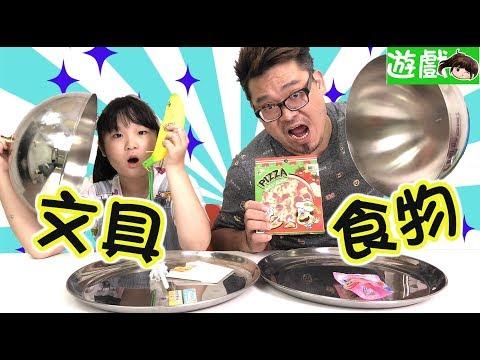 【遊戲】食物與文具猜猜看第2彈[NyoNyoTV妞妞TV玩具]