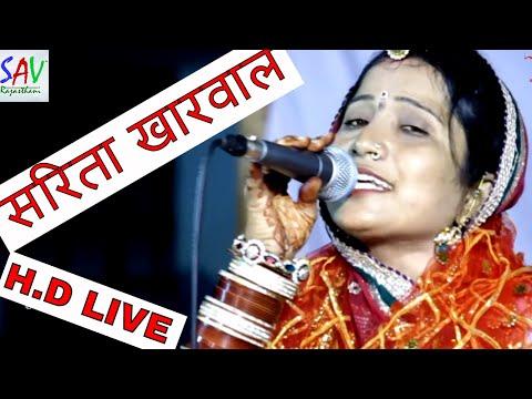 Sava Lakh Ri Chund Di  || 2014 Latest Rajasthani Songs || Sarita Kharwal video