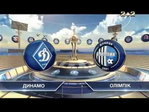 Динамо - Олимпик - 4:0. Обзор матча