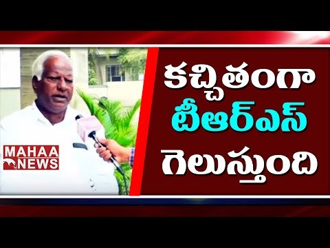 Kadiyam Srihari about Telangana Elections 2018 winning | Mahaa News Exclusive
