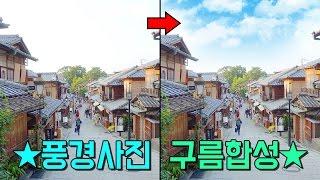 [포토샵 강좌/강의] 풍경 사진에 하늘(구름) 합성하기!
