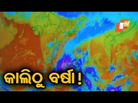 Low pressure induced rain likely in south and interior Odisha MP3