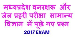 M.P. Forest Guard And Jail Prahari !! Vyapam Exam 2017 ALL Shift Science Questions  Concept