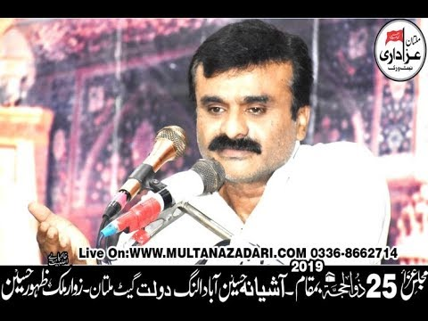 Zakir Qazi Waseem Abbas I Majlis 25 Zilhaj 2019  I New Qasiday And Masiab I