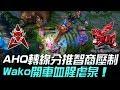HKA vs AHQ AHQ轉線分推智商壓制 Wako開車血腥虐泉!Game1 | 2018 LMS春季賽 MP3