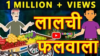 लालची फलवाला  |Hindi Kahaniya | Kids Moral Story | Stories For Kids | Kidooz  TV