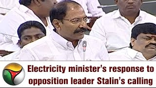 Electricity minister's response to opposition leader Stalin's calling attention motion