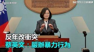 反年改衝突 蔡英文:嚴辦暴力行為