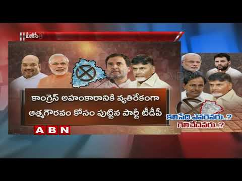 Telangana Mahakutami Heat In BJP National Executive Meet | ABN Telugu