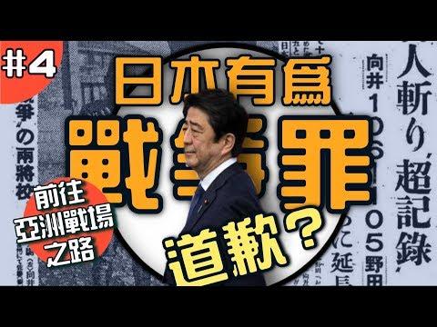 《戰地風雲5》前往亞洲戰場之路! ► 慰安婦、南京大屠殺,日本有真正為戰爭罪道歉?