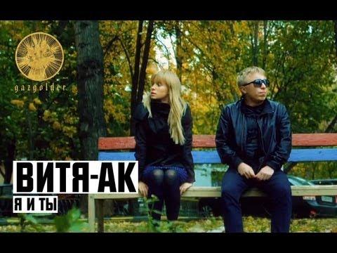 АК-47 - Я и ты