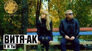 АК 47 - Я и ты