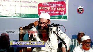 271 Bangla Waj Tafsirul Mahfil 2016 by Shaikh Harun Hossain