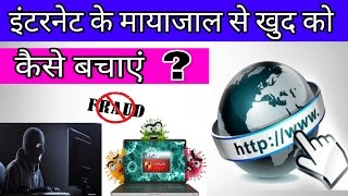 How to Delete yourself from Internet. Hindi