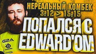 ИГРАЮ С Na'Vi Edward В ОДНОЙ КОМАНДЕ!