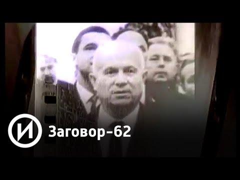 Заговор-62   Телеканал История