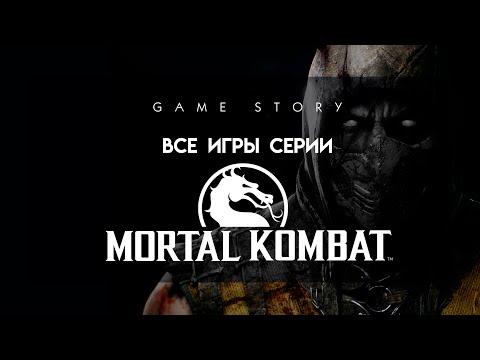Все игры серии Mortal Kombat (1992-2015)