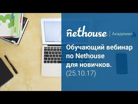 Обучающий вебинар по Nethouse для новичков от 25.10.17