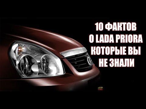 10 ФАКТОВ О LADA PRIORA, КОТОРЫЕ ВЫ НЕ ЗНАЛИ