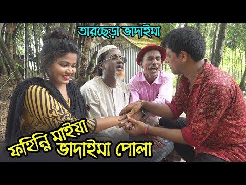 ফহিন্নী মেয়ে ভাদাইমা পোলা | Fohinni Meye Vadaima Pola | Tarchera Comedy | Bangla koutuk 2018_Full HD