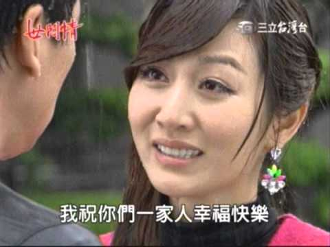 台劇-世間情-EP 96 2/3