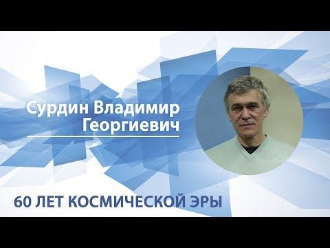 """Сурдин Владимир - Лекция """"60 лет космической эры"""""""