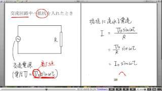 高校物理解説講義:「交流回路」講義7