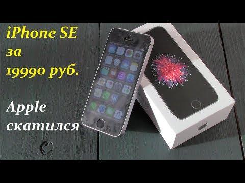 iPhone SE за 19990 руб - Apple скатился!