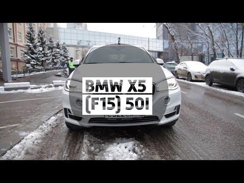 BMW X5 (F15) 2014 50i - Большой тест-драйв (видеоверсия)