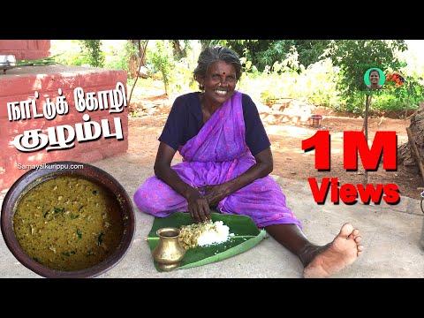 கிராமத்து நாட்டுக் கோழி குழம்பு   Village Cooking Nattu Kozhi Kuzhambu