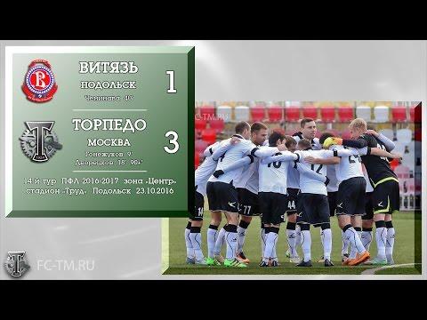 Витязь (Подольск) - Торпедо Москва (1:3). Обзор матча