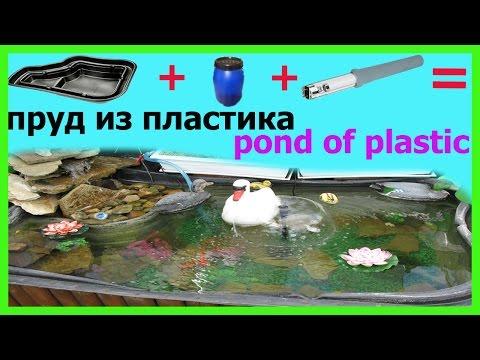 Маленький пруд из пластиковой формы своими руками