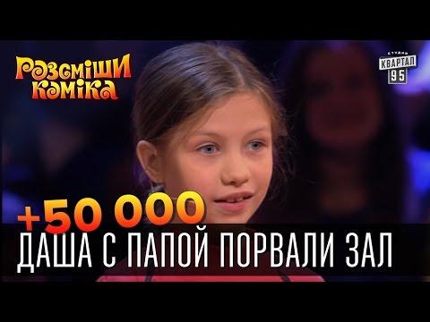 +50 000 - Даша с папой порвали зал | Рассмеши комика 2015